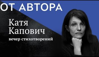 "поэт Катя Капович в цикле ""От Автора"" (фрагмент)"